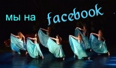мы на фэйсбук