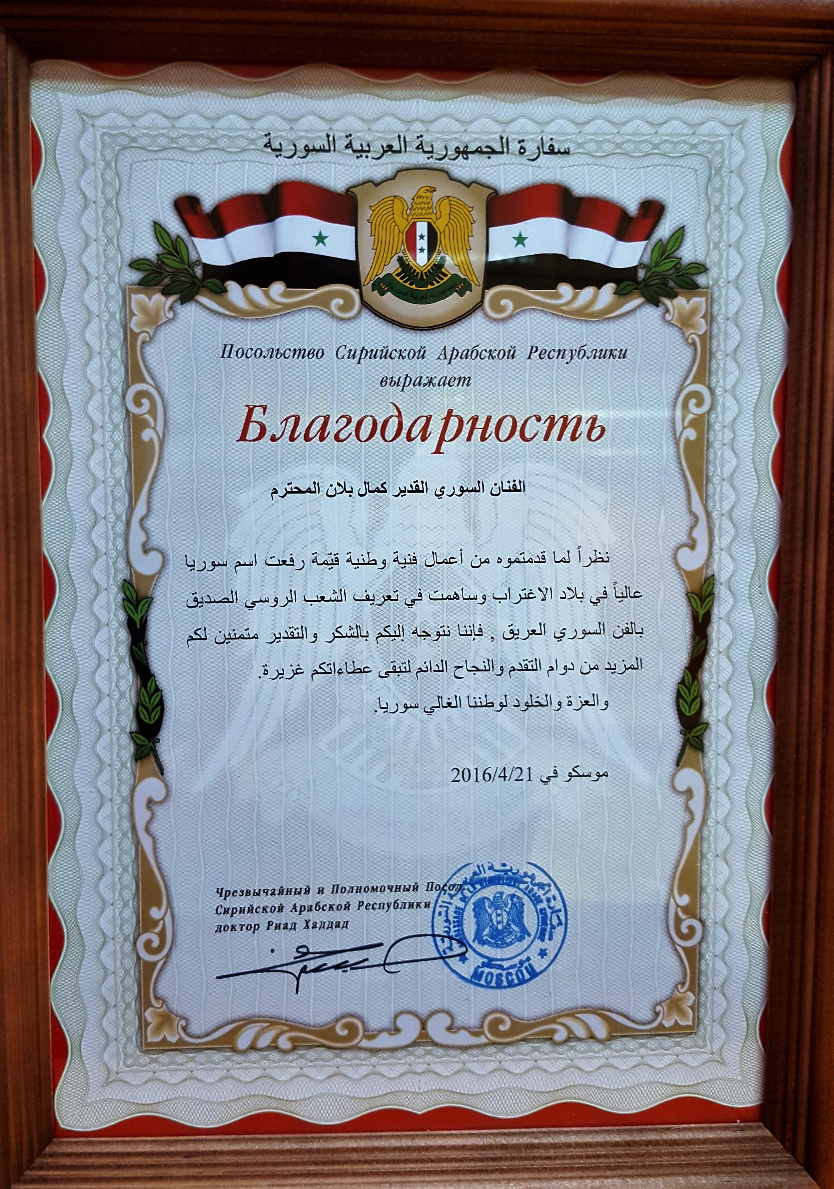 благодарность от посольства Сирии Камалю Баллану за развитие культуры