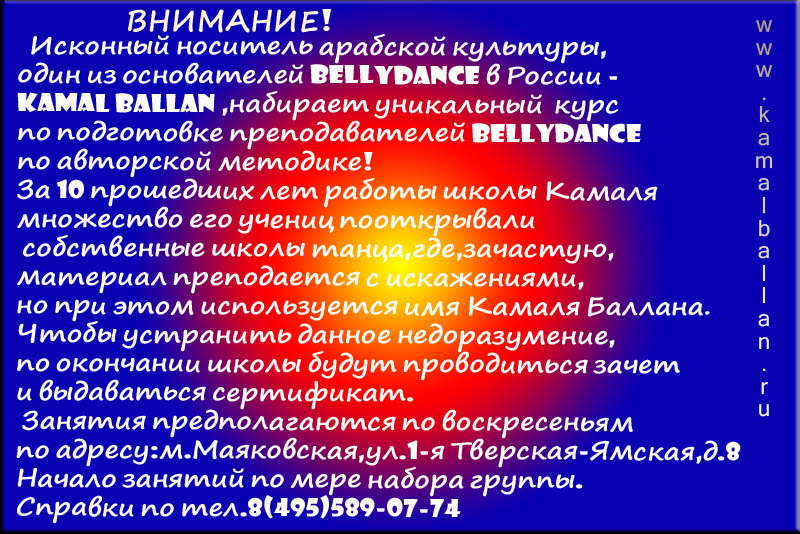 bellydance основатель в России
